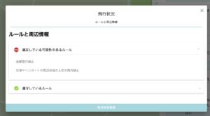 ドローンFISS登録